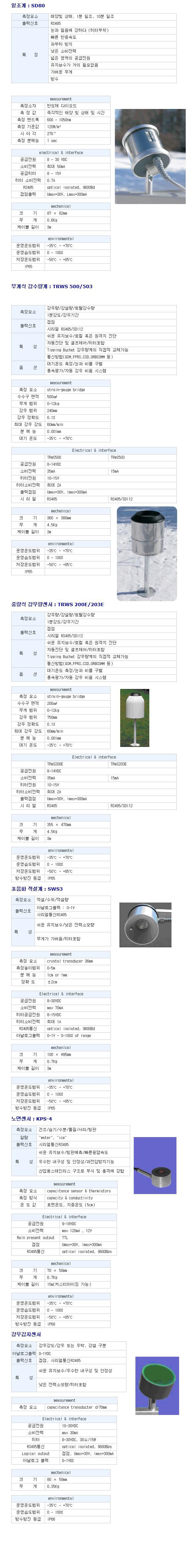 영전TNC 일조계 / 중량식 강우량센서