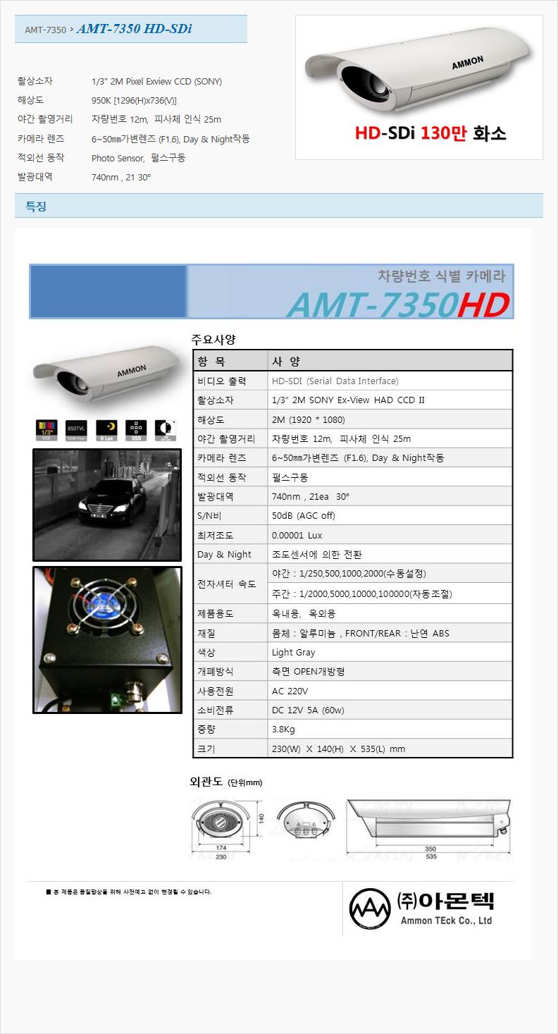 (주)아몬텍  AMT-7350 1
