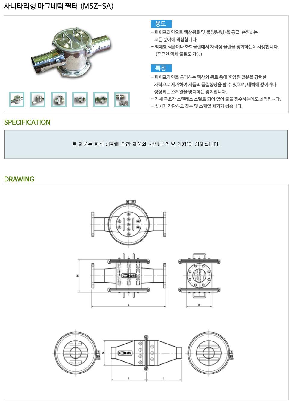 (주)명성마그네트 사니타리형 MSZ-SA-Series