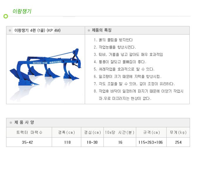 대한민국쟁기 4련 (1골) KP 4M