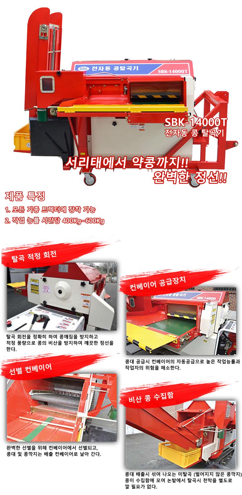 성보기계  SBK-14000T