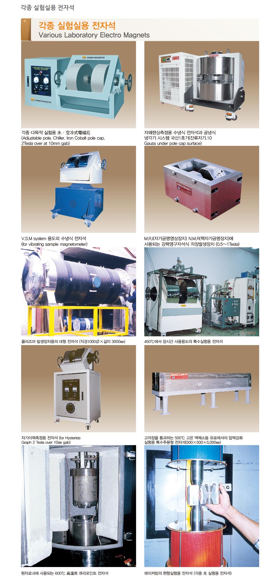 (주)대보마그네틱 각 종 실험실용 전자석