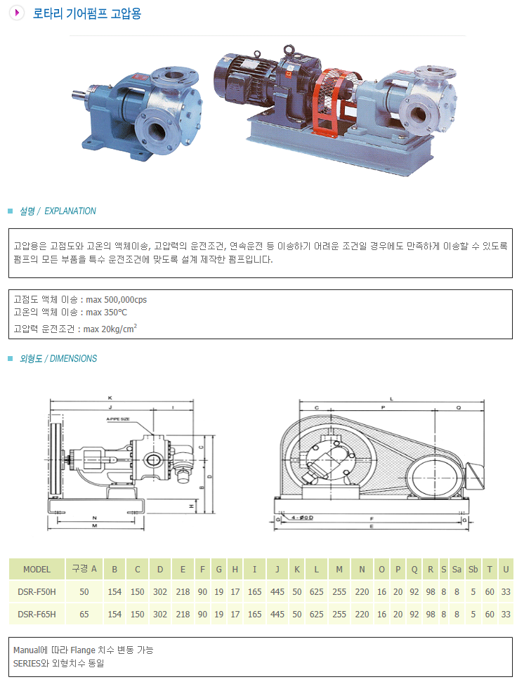 새안펌프공업 로타리 기어펌프 (고압용) DSR-F50H/F65H