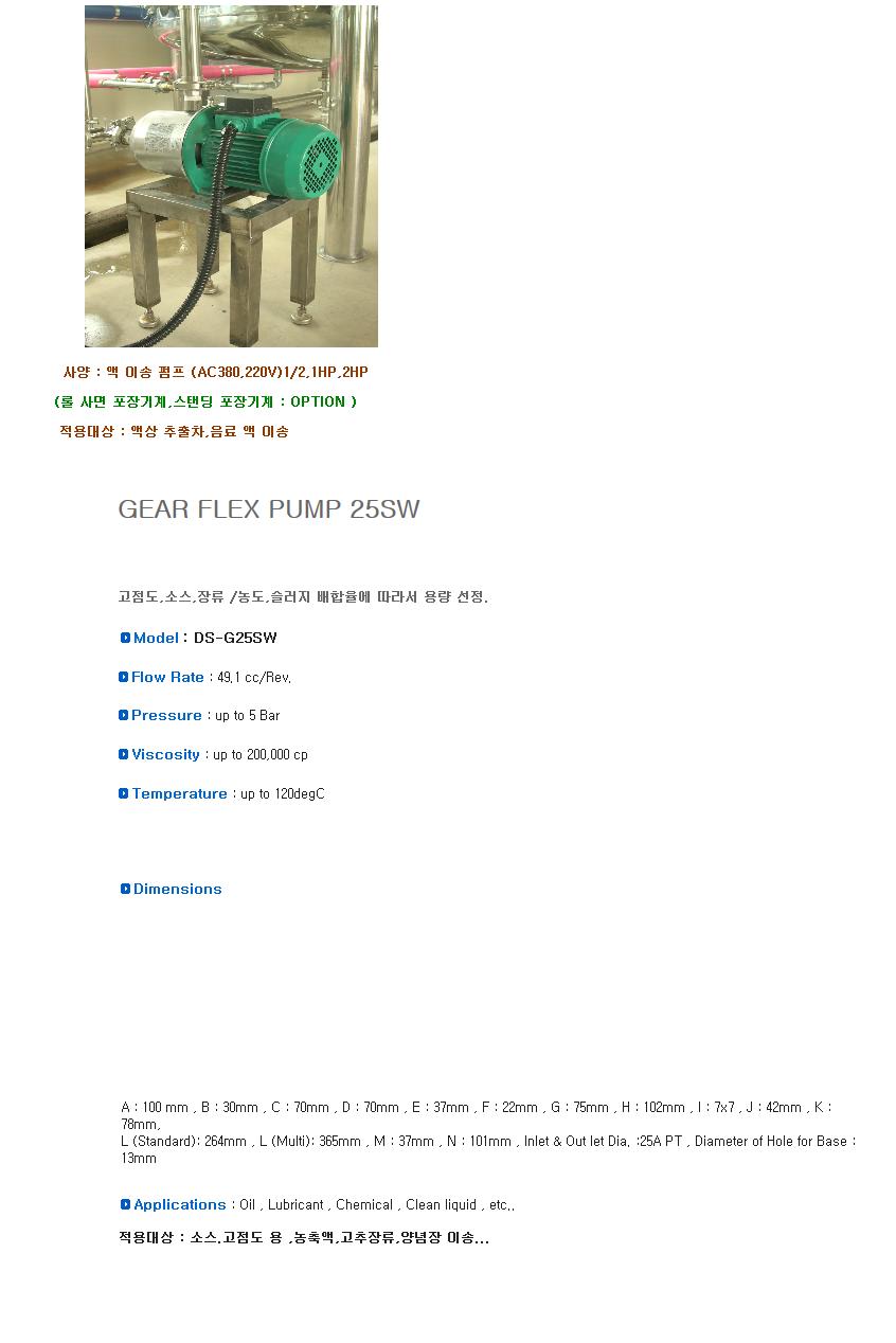 (주)대린기계 액 이송펌프 DR-0000