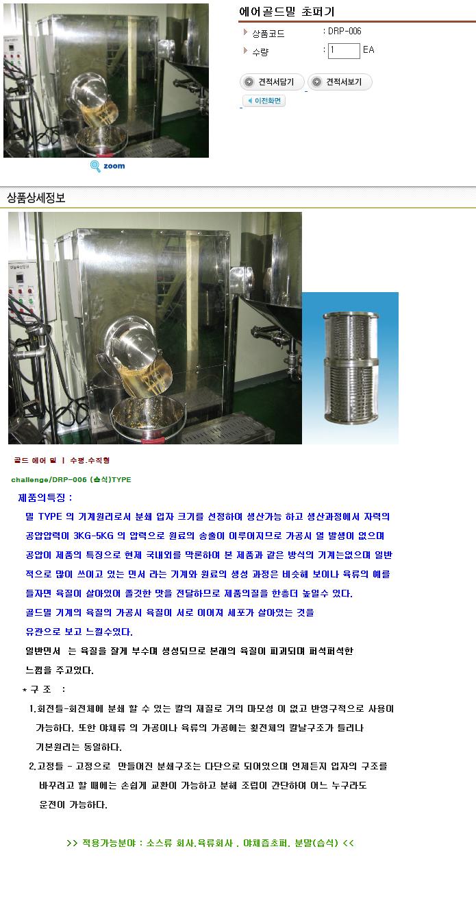 (주)대린기계 에어골드밀 초퍼기 DRP-006