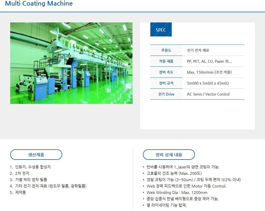 대진기계공업(주) 멀티 코팅기