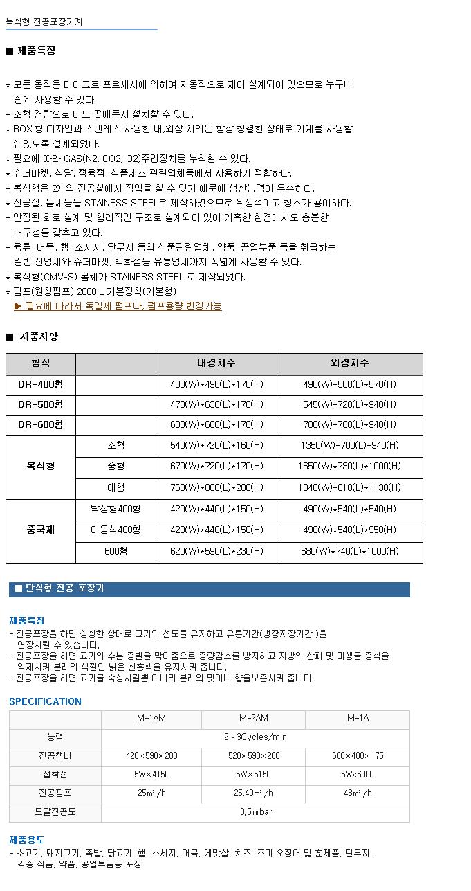 (주)대린기계 진공 포장기 (단식, 복식형) DR-0000