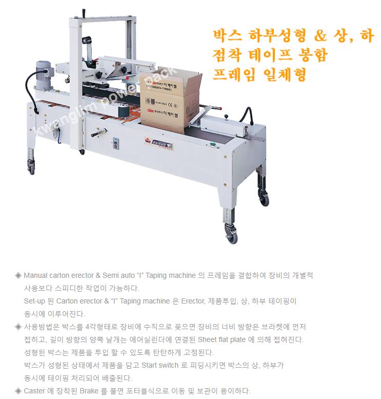 광림파워팩 반자동 제함 및 테이프 봉함기 (일체형) KP-221