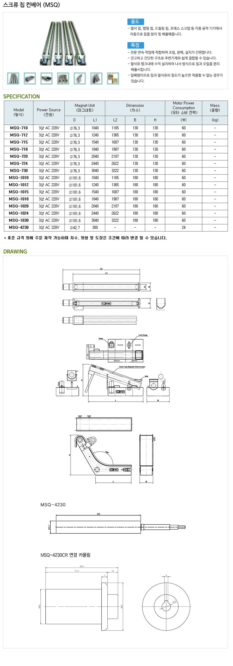 (주)명성마그네트 스크류 칩 컨베어 MSQ-Series