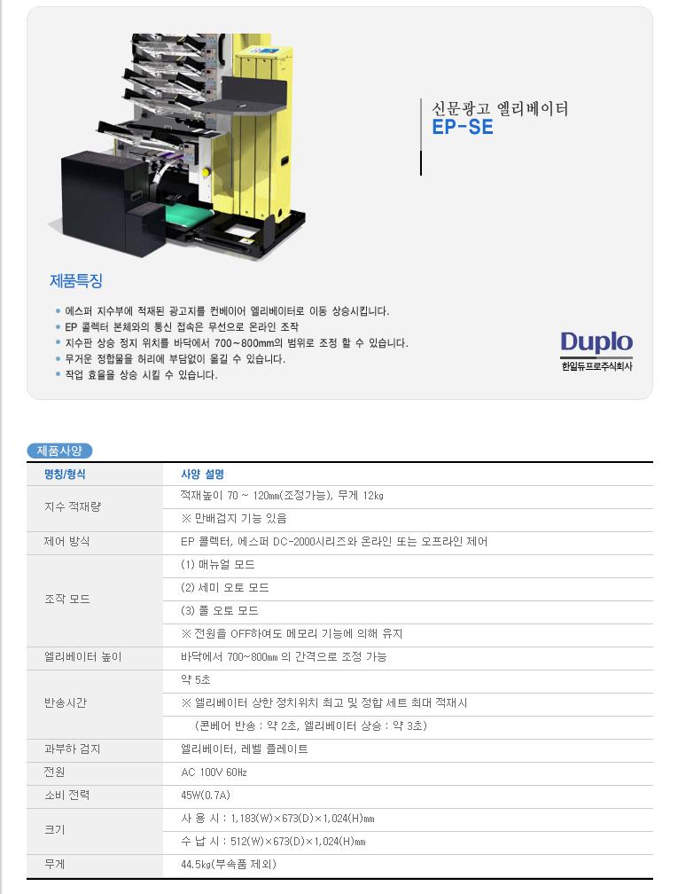 (주)한일듀프로 전단삽지기 후 처리기 DC-SE3N, EP-SE 1