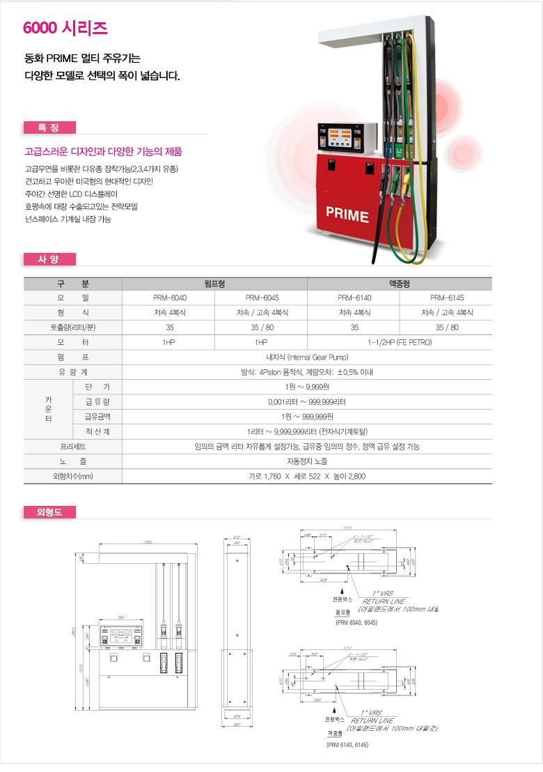 동화프라임(주) 주유기 PRM/SOP Series 6