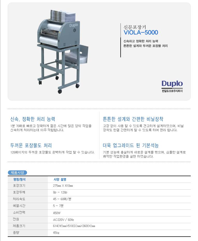 (주)한일듀프로 신문포장기 VIOLA-5000