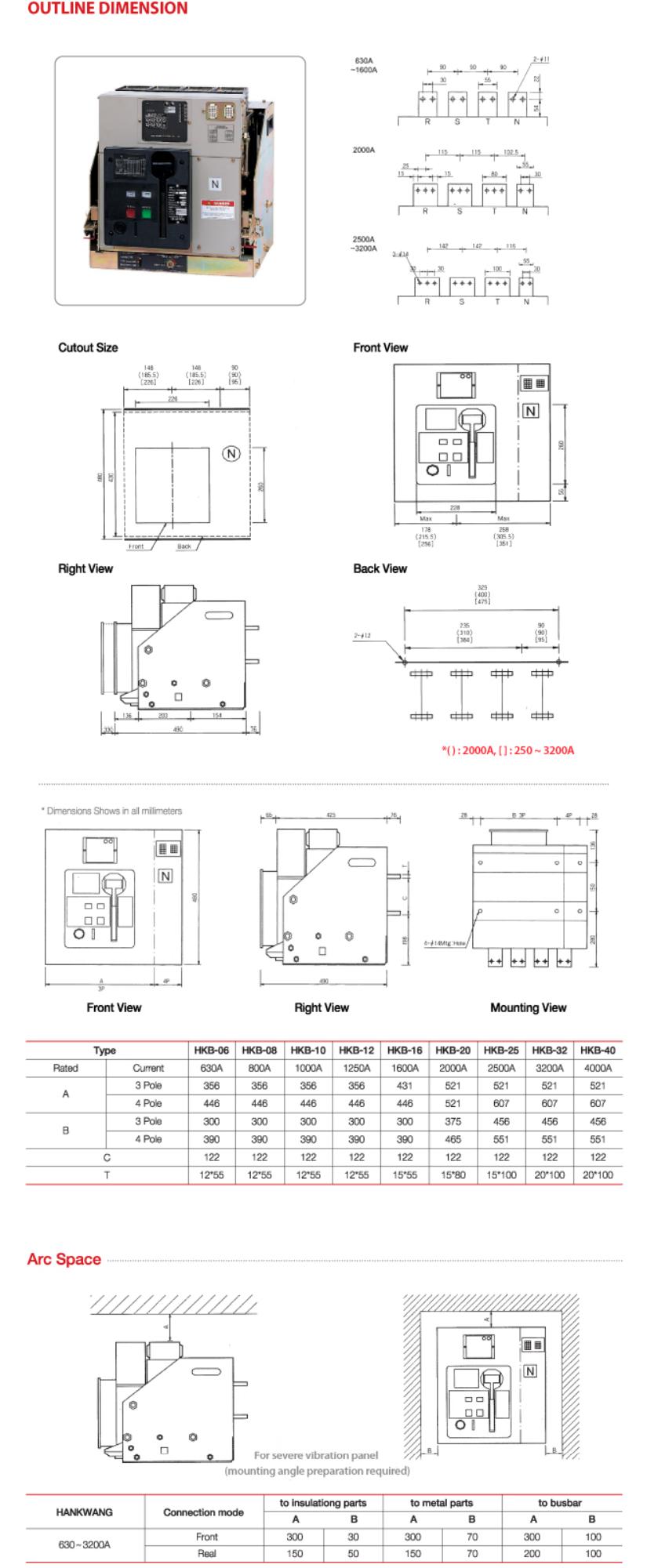 한광전기공업(주) 인출형 외형치수  1