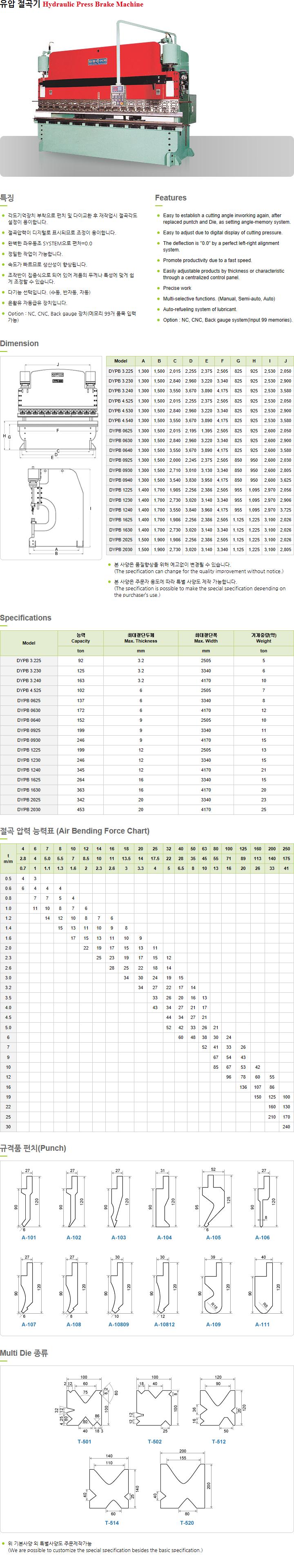 대양 에이치티엠(주) 유압 절곡기 DYPB-Series