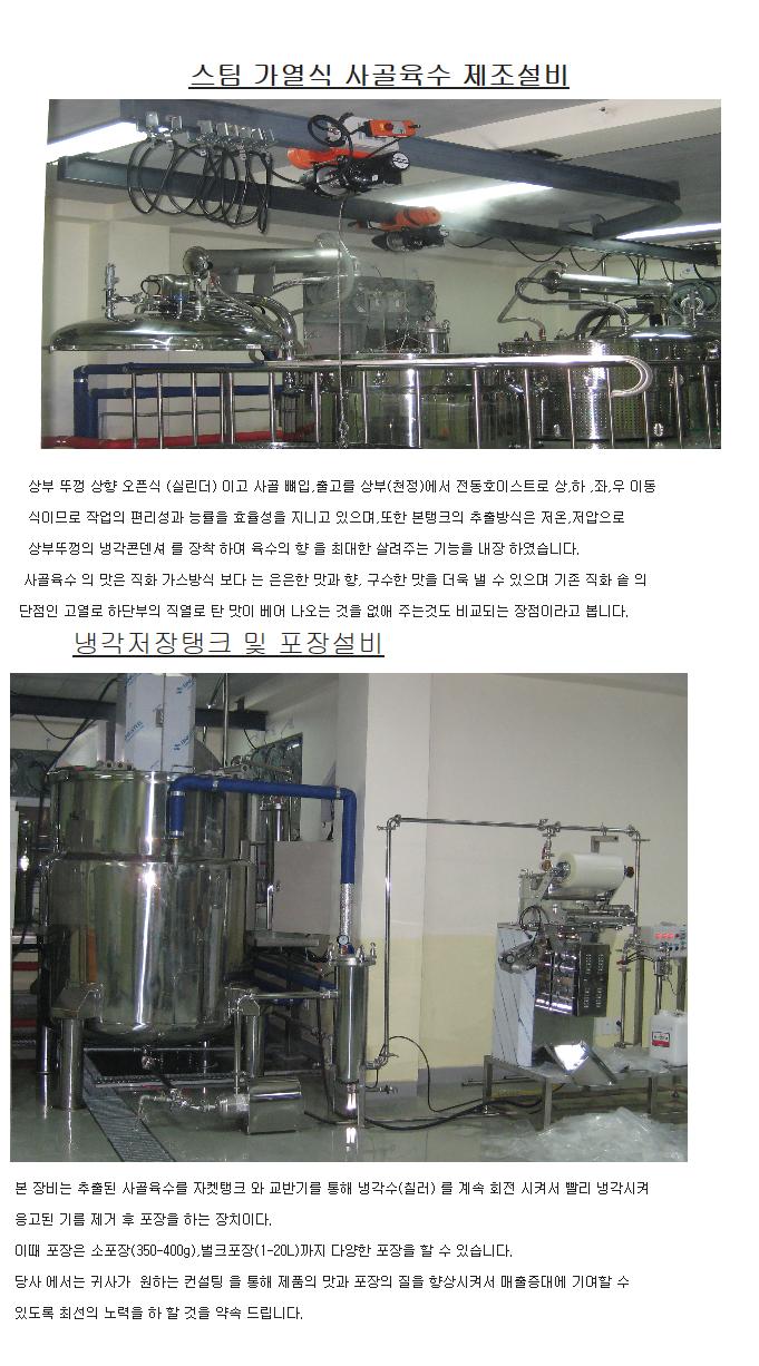 (주)대린기계 사골육수 스팀탱크제조설비 DRP-009-09-30