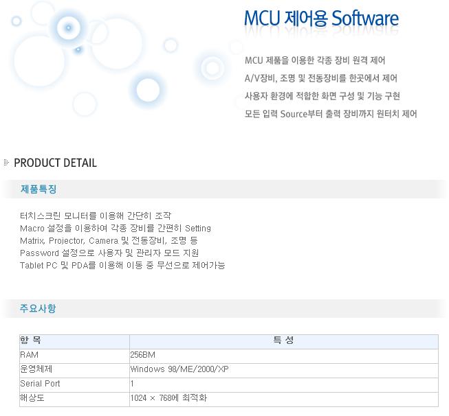 영전TNC MCU 제어용 Software MCU-SW