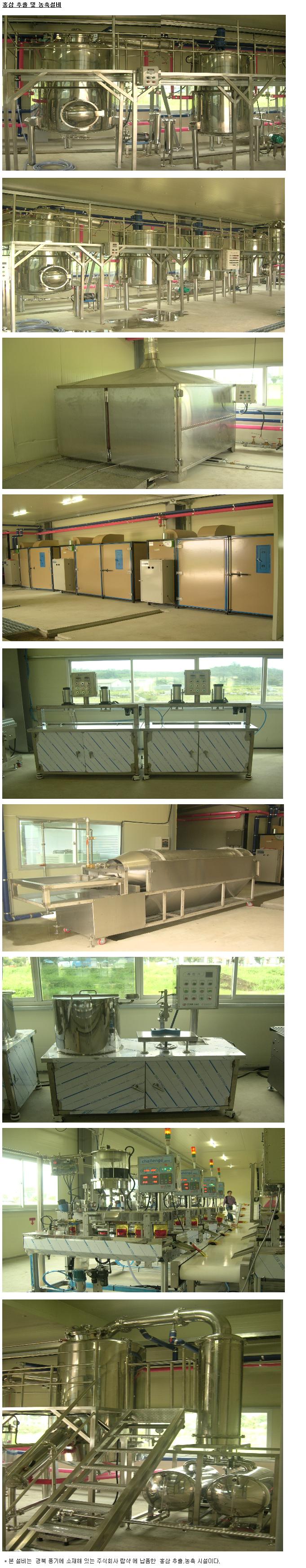 (주)대린기계 홍삼 추출, 농축 라인 DR-0000