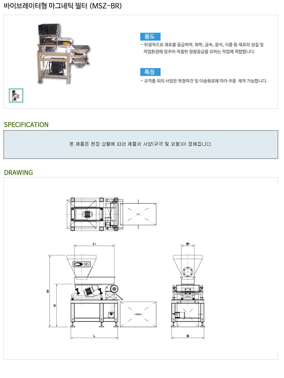 (주)명성마그네트 바이브레이터형 MSZ-BR-Series