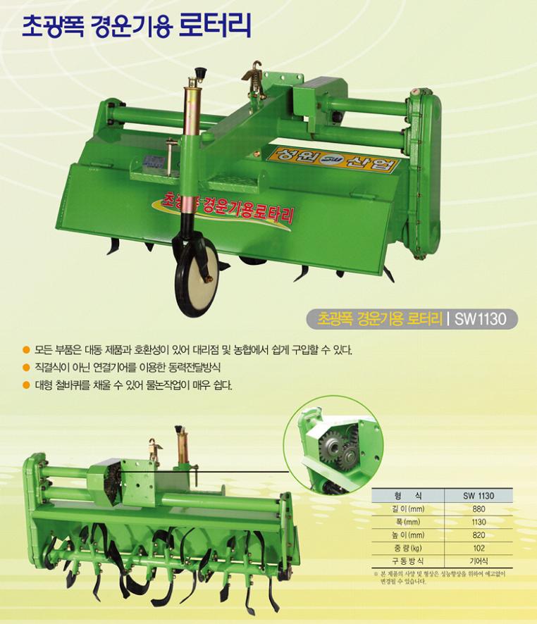 (유)성원산업 초광폭 경운기용 로터리 SW-1130