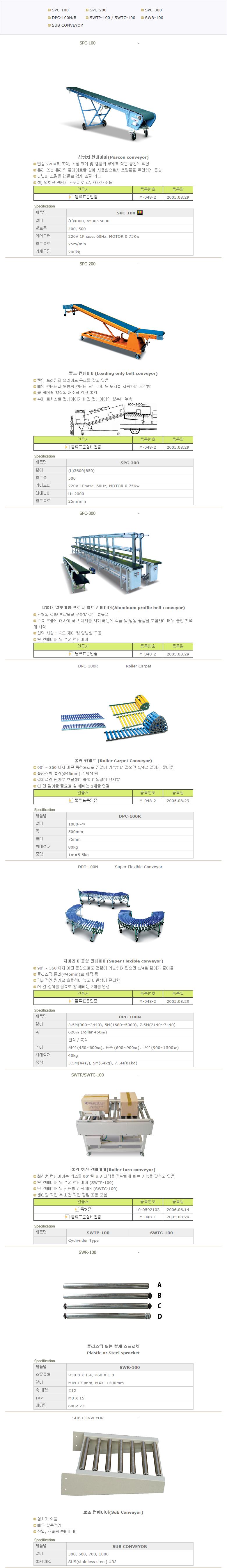 삼원기계 컨베이어 시스템