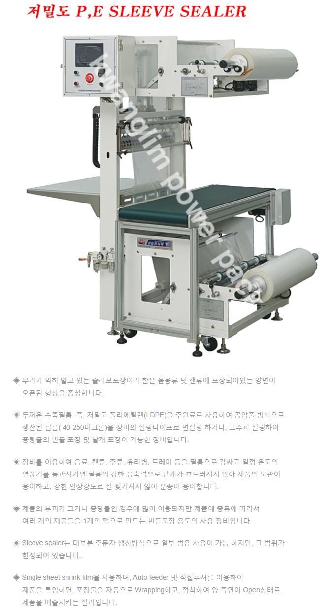 광림파워팩 슬리브 수축포장기계 KP-SB700-SP