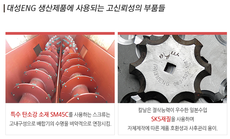 (유)대성 이엔지 배합기 부품