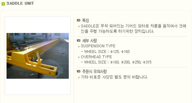 (주)성도호이스트 새들 유닛