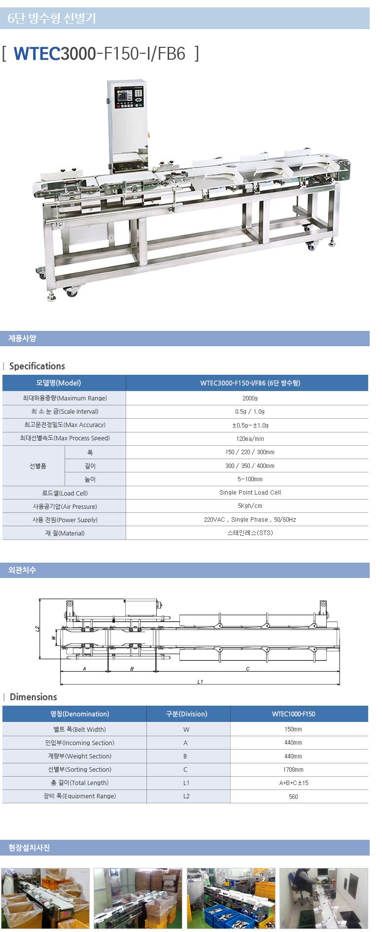 (주)웨이텍글로벌 6단 방수형 다단선별기 WTEC3000-F150-L/FB6