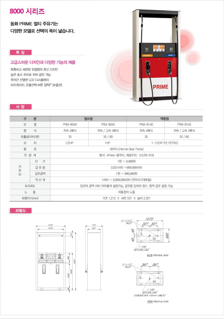 동화프라임(주) 주유기 PRM/SOP Series 7