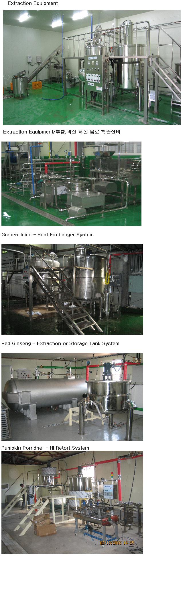 (주)대린기계 스팀추출기 및 저장탱크 DR-0000