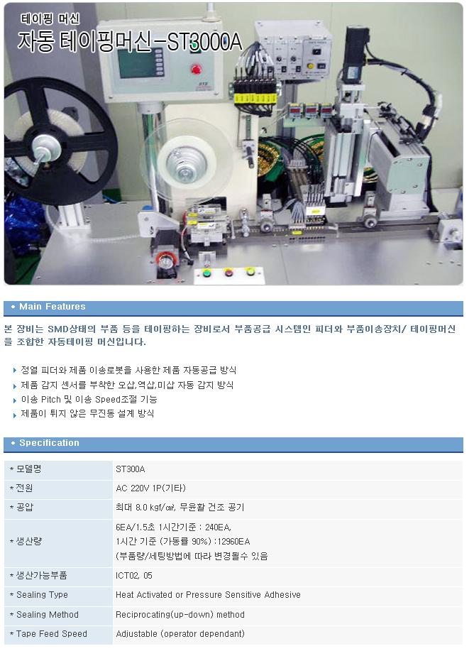 에스티에스 글로벌 자동 테이핑 머신 ST3000A