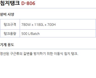 (주)대덕종합기계 침지탱크 D-806
