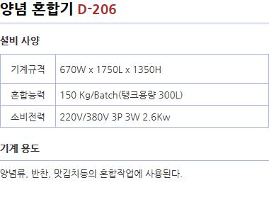 (주)대덕종합기계 양념 혼합기 D-206