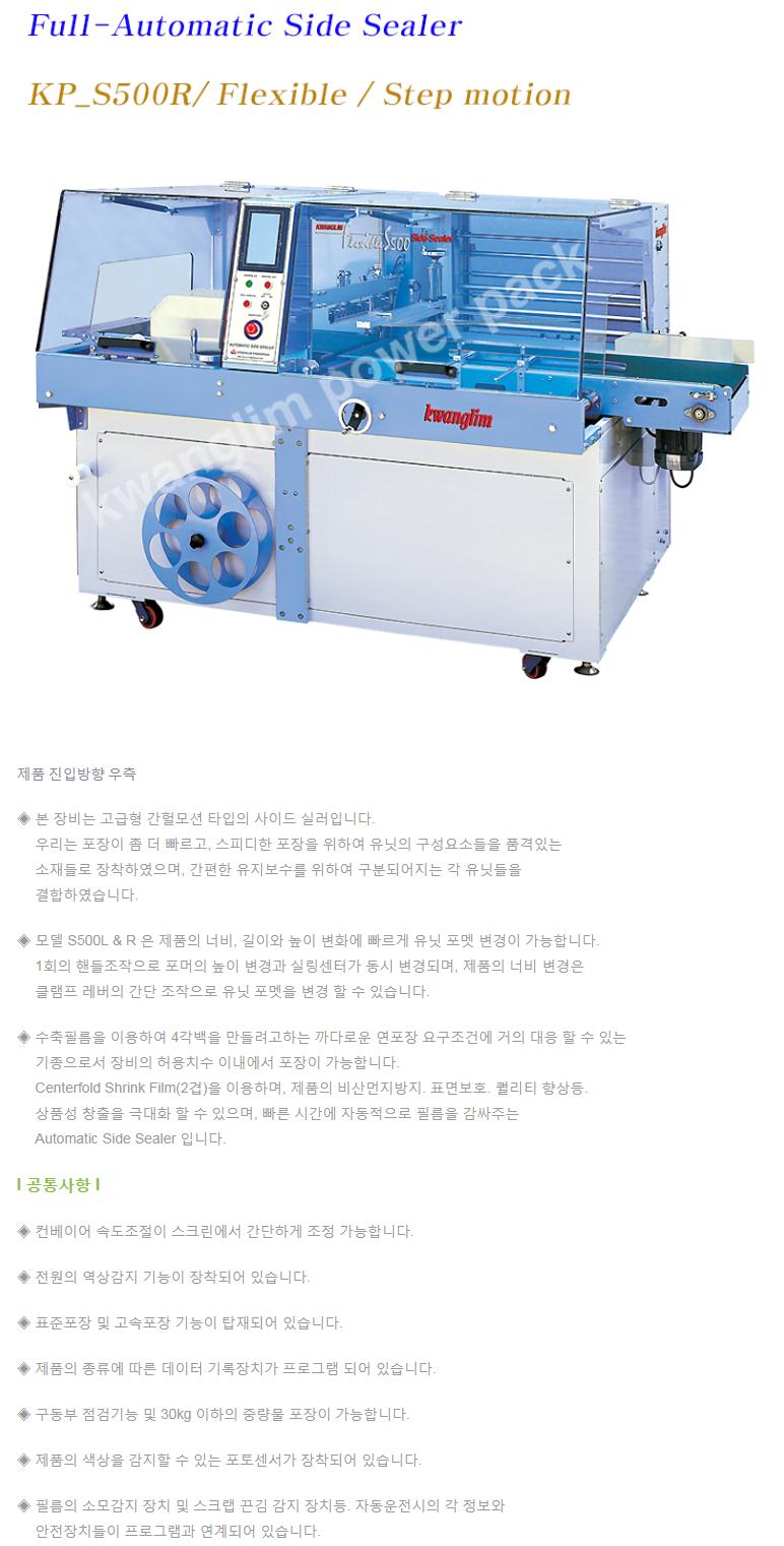광림파워팩 전자동 스탭모션 사이드실러 (Flexible Type) KP-S500R