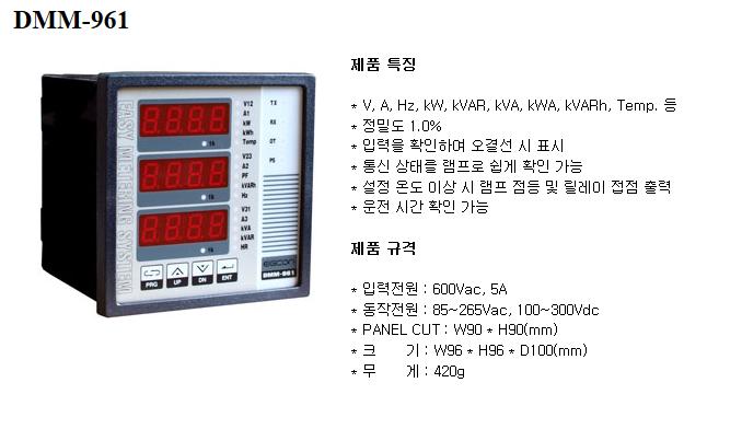 이지콘(주) 디지털멀티메타 DMM 1