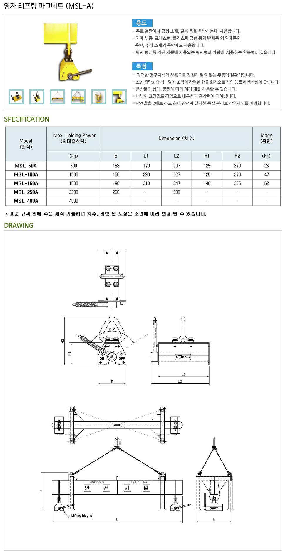 (주)명성마그네트 영자 리프팅 마그네트 MSL-A-Series