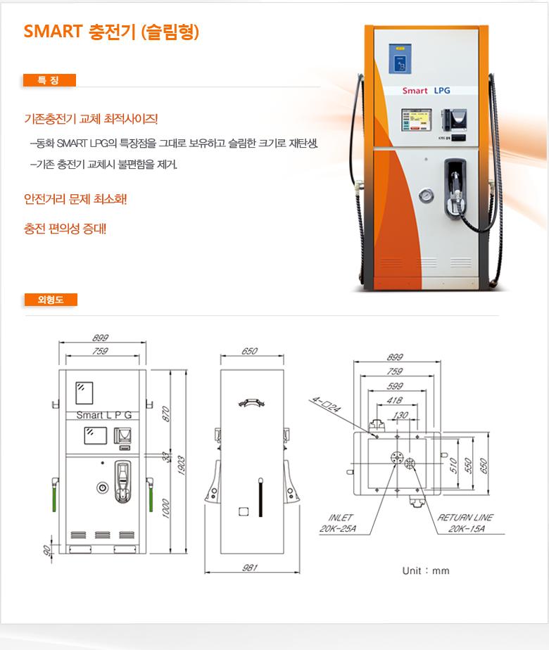 동화프라임(주) SMART 충전기 (슬림형)