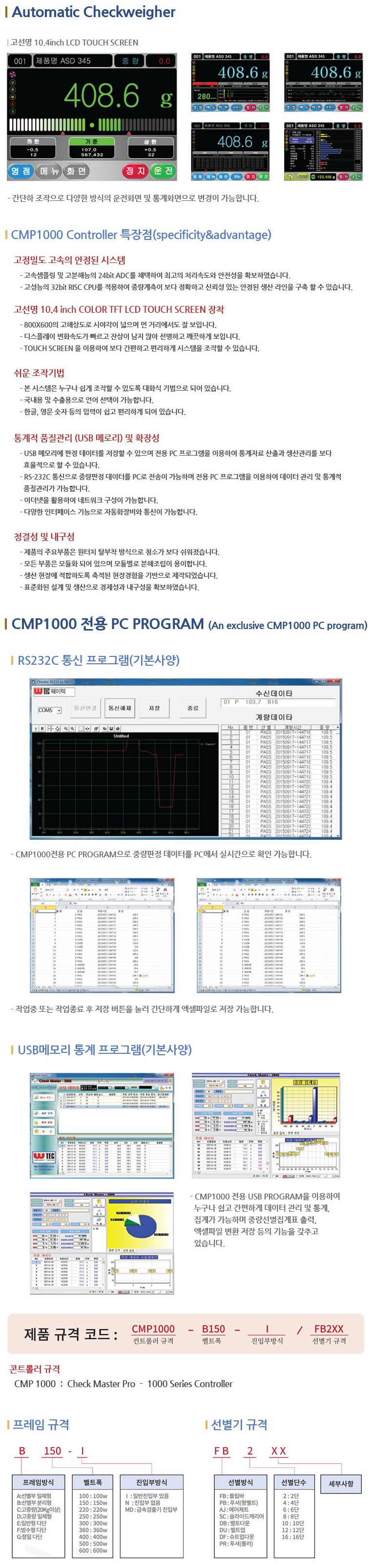 (주)웨이텍글로벌 컨트롤러 CMP1000