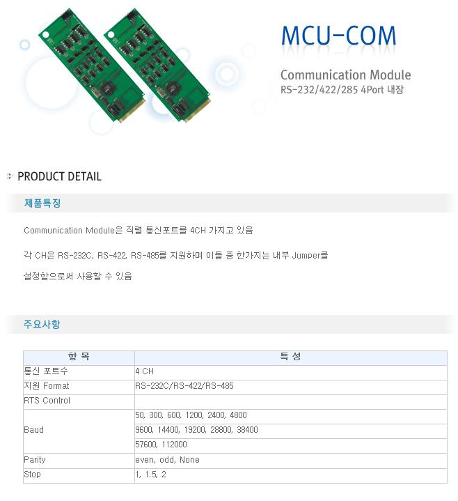 영전TNC Communication Module MCU-COM