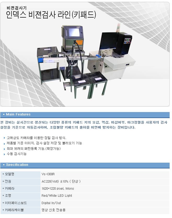 에스티에스 글로벌 인덱스 비젼검사 라인 (키패드) VS-I300R