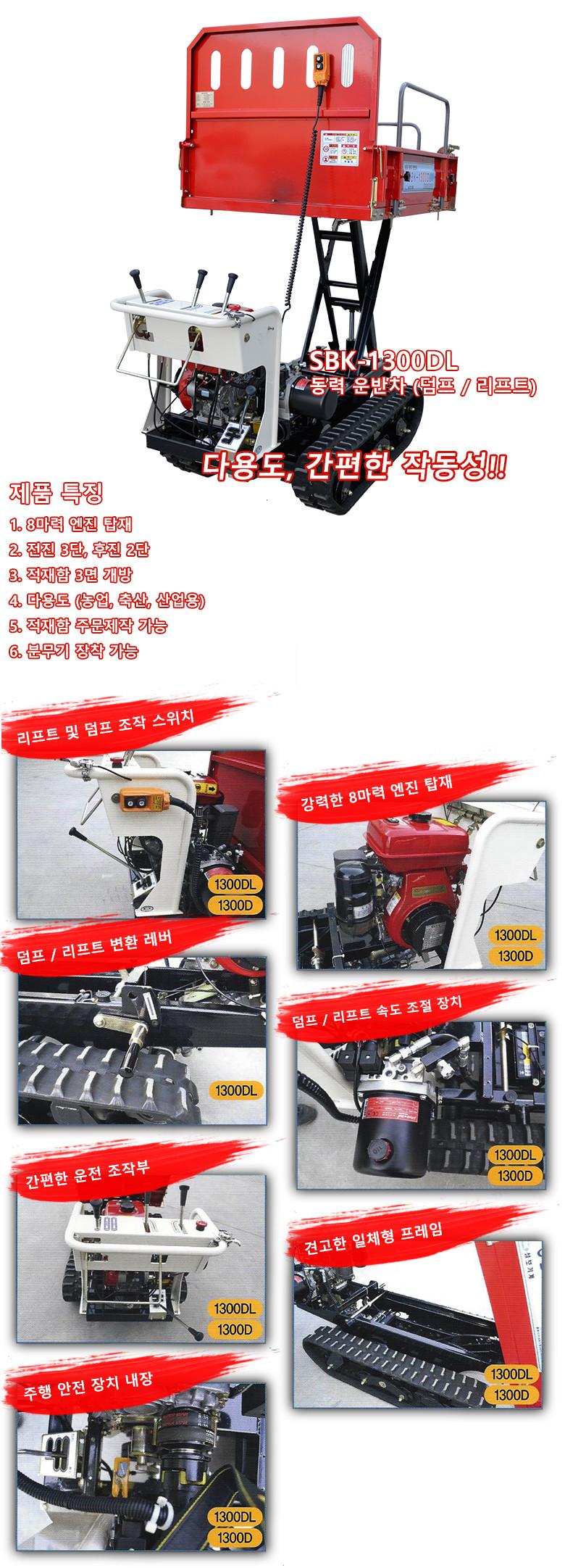 성보기계 덤프 리프트 겸용 SBK-1300DL