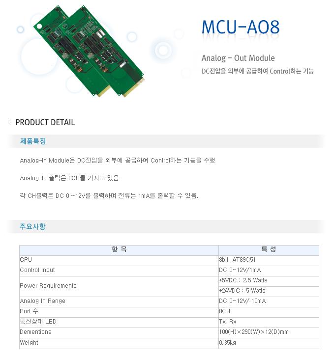 영전TNC Analog - Out Module MCU-AO8