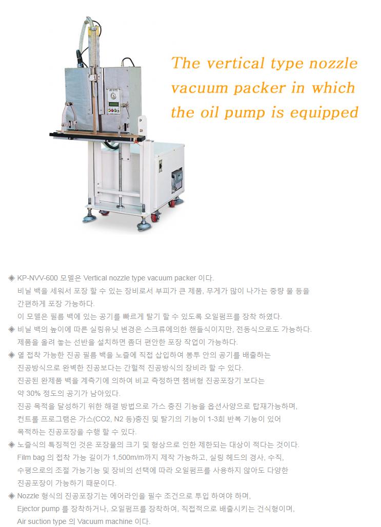 광림파워팩 수직형 노즐식 진공포장기계 KP-NVV-600