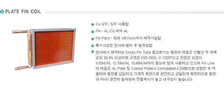 광금방열 Plate Fin Coil