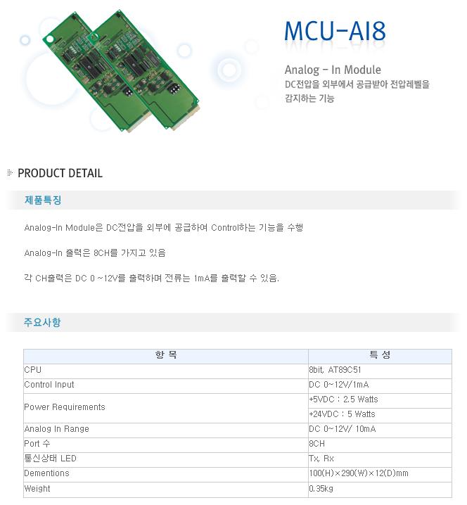 영전TNC Analog - In Module MCU-AI8
