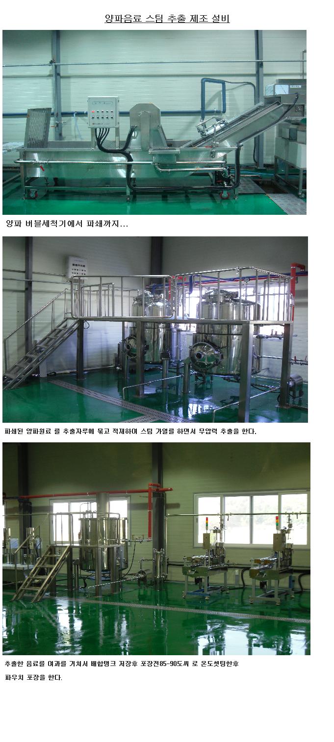 (주)대린기계 양파음료 제조설비 DRP-0000