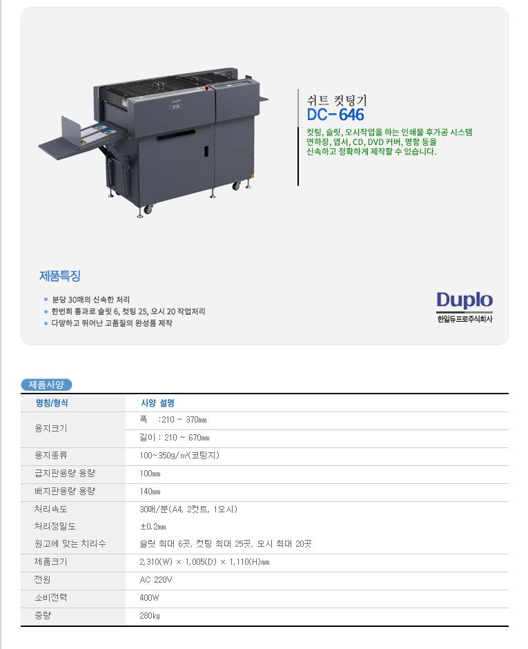 (주)한일듀프로 쉬트 컷팅기 DC-445/616/646 2