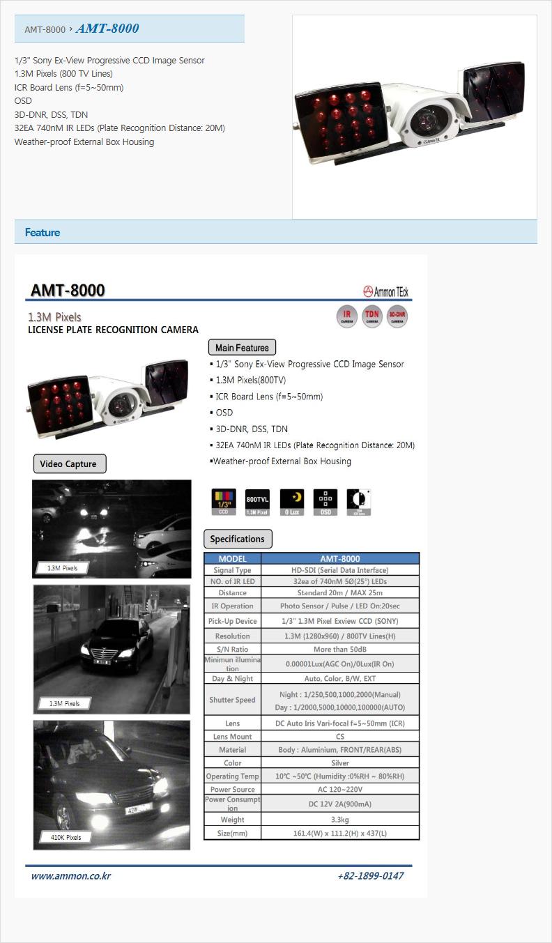 AMMONTECK  AMT-8000