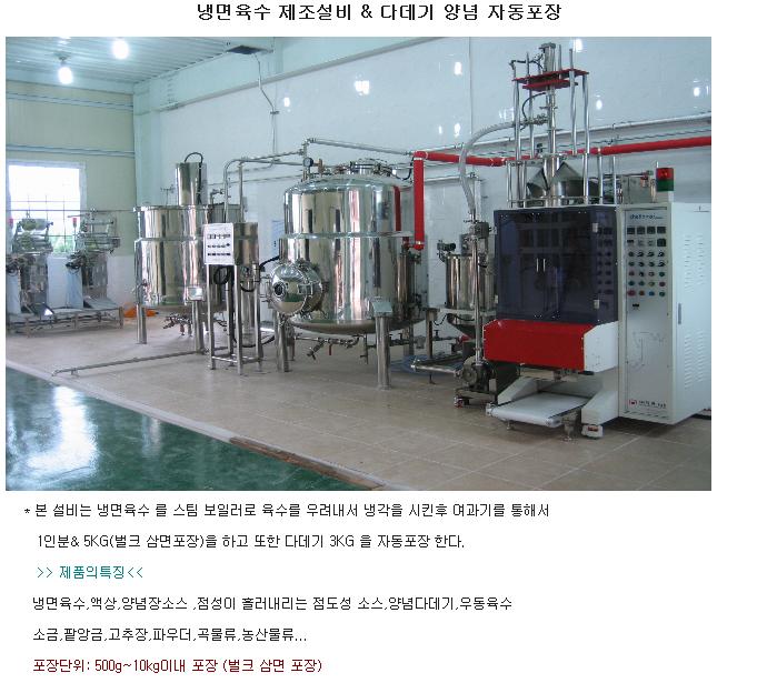 (주)대린기계 냉면육수 제조설비 / 다데기 포장기계 DRP-0000