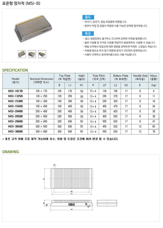 (주)명성마그네트 표준형 영자척 MSI-B-Series